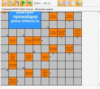 Сканворд №726 10х12 клеток - Японские шашки