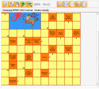 Сканворд №909 10х12 клеток - Белка планёр