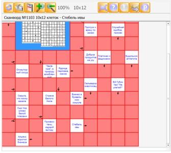 Сканворд №1103 10х12 клеток - Стебель ивы