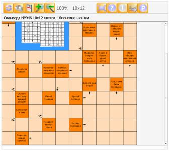 Сканворд №946 10х12 клеток - Японские шашки