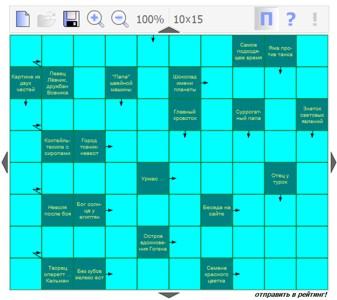 Сканворд №370 10х15 клеток - Беседа на сайте