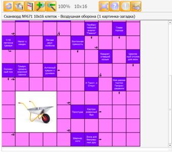 Сканворд №671 10х16 клеток - Воздушная оборона (1 картинка-загадка)