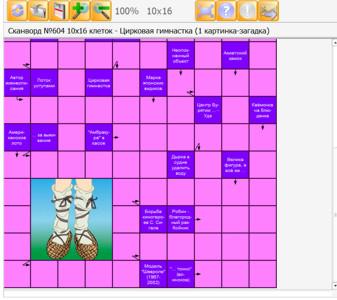Сканворд №604 10х16 клеток - Цирковая гимнастка (1 картинка-загадка)