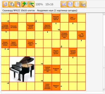 Сканворд №623 10х16 клеток - Академия наук (1 картинка-загадка)