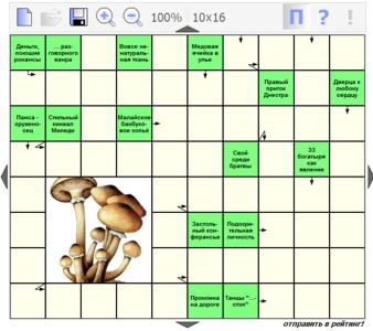 Сканворд №281 10х16 клеток - Предок кроссовки (1 картинка-загадка)