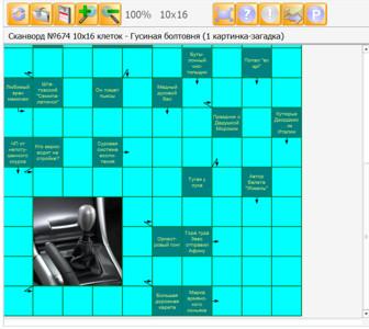 Сканворд №674 10х16 клеток - Гусиная болтовня (1 картинка-загадка)