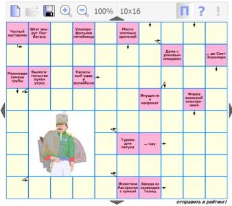 Сканворд №312 10х16 клеток - Расширитель зрачков (1 картинка-загадка)