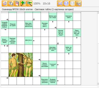 Сканворд №550 10х16 клеток - Световое табло (1 картинка-загадка)