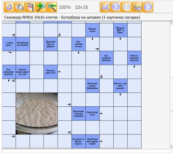 Сканворд №816 10х16 клеток - Бутерброд на шпажке (1 картинка-загадка)