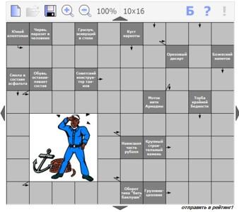 Сканворд №296 10х16 клеток - Куст наркоты (1 картинка-загадка)