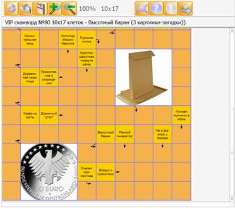 VIP cканворд №80 10х17 клеток - Высотный баран (3 картинки-загадки))