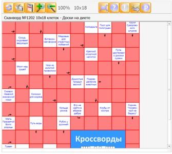 Сканворд №1202 10х18 клеток - Доски на диете