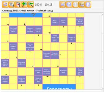 Сканворд №895 10х18 клеток - Учебный съезд