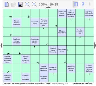 Сканворд №53 10х18 клеток - Карточная игра