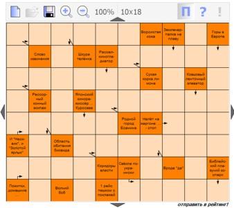 Сканворд №167 10х18 клеток - Пленник лузы