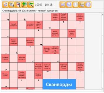 Сканворд №1164 10х18 клеток - Ивовый кустарник