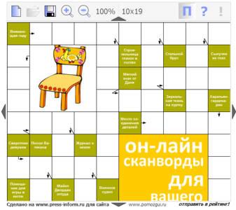 Сканворд №47 10х19 клеток - Меховой сапог (2 картинки-загадки)