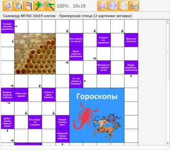 Сканворд №760 10х19 клеток - Приморская птица (2 картинки-загадки)