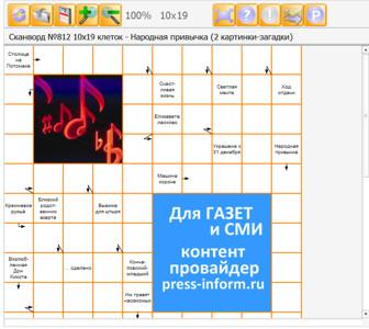 Сканворд №812 10х19 клеток - Народная привычка (2 картинки-загадки)
