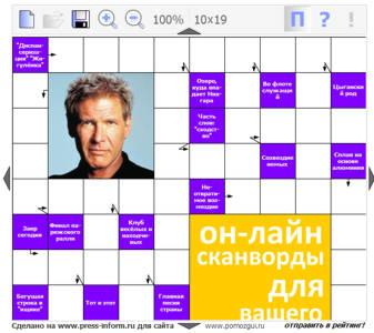 Сканворд №94 10х19 клеток - Созвездие немых (2 фото-загадки)