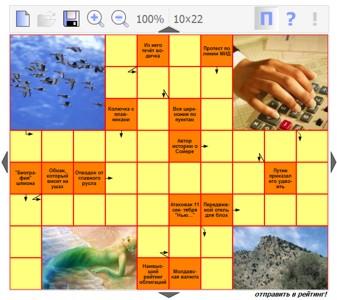 Сканворд №395 10х22 клеток - Земляная приставка (7 картинок-загадок)