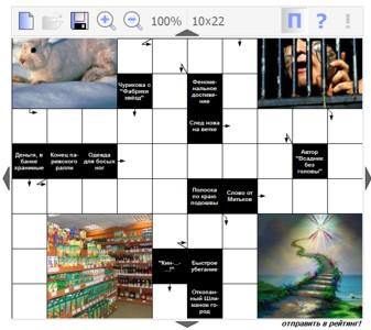 Сканворд №413 10х22 клеток - Быстрое убегание (7 картинок-загадок)