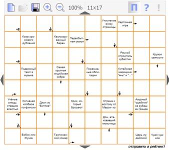 Сканворд №210 11х17 клеток - Карточная игра