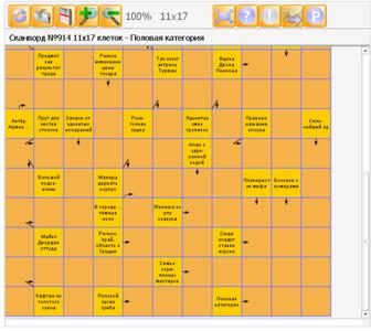Сканворд №914 11х17 клеток - Половая категория