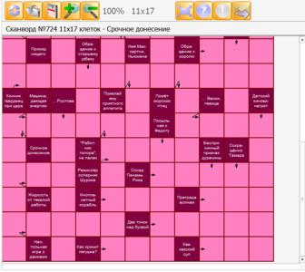 Сканворд №724 11х17 клеток - Срочное донесение