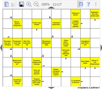 Сканворд №202 11х17 клеток - Гримаса кривляки