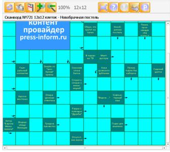 Сканворд №721 12х12 клеток - Новобрачная постель