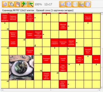 Сканворд №797 12х17 клеток - Урожай сена (1 картинка-загадка)