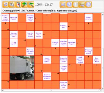 Сканворд №896 12х17 клеток - Степной голубь (1 картинка-загадка)