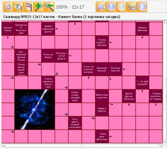 Сканворд №825 12х17 клеток - Клиент банка (1 картинка-загадка)