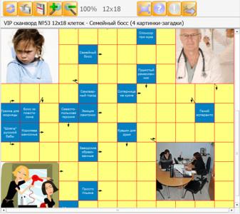 VIP сканворд №53 12х18 клеток - Семейный босс (4 картинки-загадки)