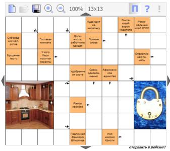 Сканворд №457 13х13 клеток - Гостевая комната (3 картинки-загадки)