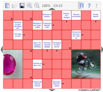 Сканворд №424 13х13 клеток - Стандарт страны (3 картинки-загадки)