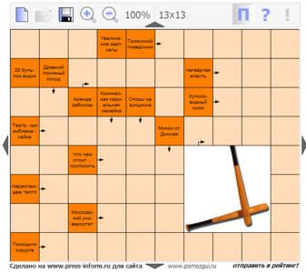 Сканворд №85 13х13 клеток - Сверхчеловек (1 картинка-загадка)