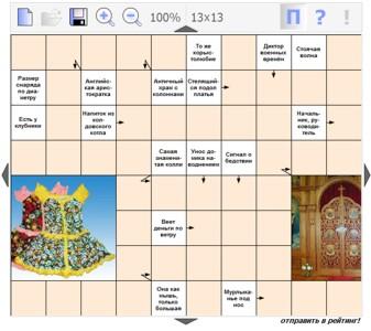 Сканворд №412 13х13 клеток - Горный лев (3 картинки-загадки)