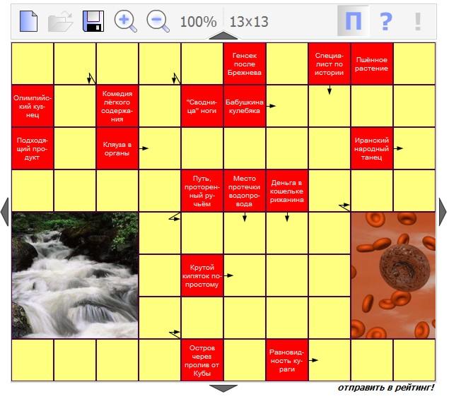 Сканворд №397 13х13 клеток - Пшённое растение (3 картинки-загадки)