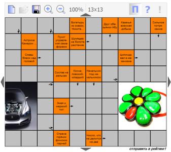 Сканворд №456 13х13 клеток - Сильное потрясение (3 картинки-загадки)