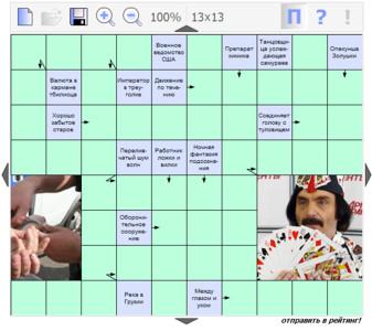 Сканворд №444 13х13 клеток - Опекунша Золушки (3 картинки-загадки)