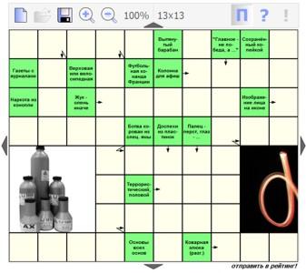 Сканворд №387 13х13 клеток - Жизненная энергия (3 картинки-загадки)