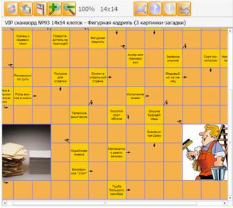 VIP сканворд №93 14х14 клеток - Фигурная кадриль (3 картинки-загадки)