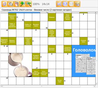 Сканворд №762 14х14 клеток - Вековое число (2 картинки-загадки)