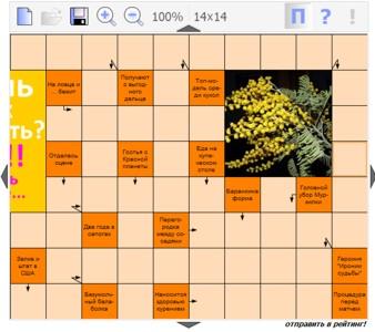 Сканворд №365 14х14 клеток - Весенний финалист (2 картинки-загадки)