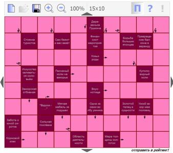 Сканворд №345 15х10 клеток - Козьи роды