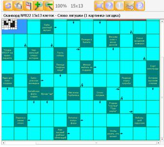 Сканворд №822 15х13 клеток - Слово лягушки (1 картинка-загадка)