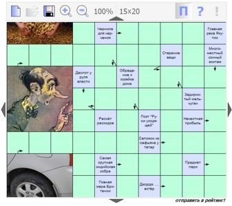 Сканворд №388 15х20 клеток - Французский рогалик (9 картинок-загадок)