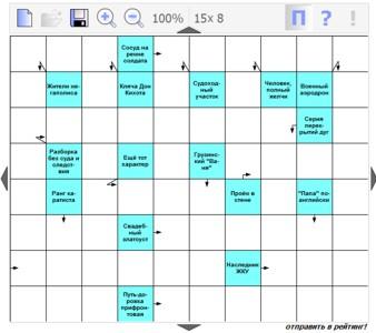 Сканворд №204 15х8 клеток - Ранг каратиста